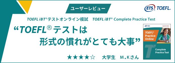 TOEFLテスト公式教材ショップブログ