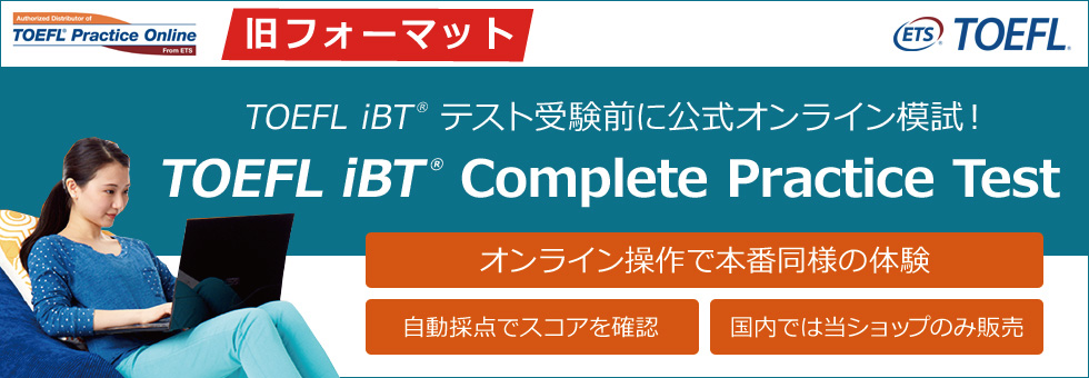 TOEFL iBT Practice Test - Free online test for the internet-based test