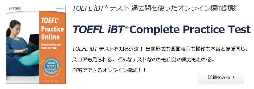 TOEFL iBT Complete Practice Test(Authorization Code)