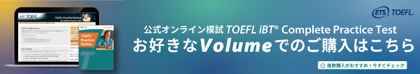 TOEFL iBTR Complete Practice Test(Authorization Code)
