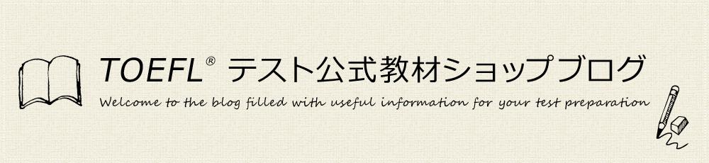 TOEFL® テスト公式教材ショップブログ