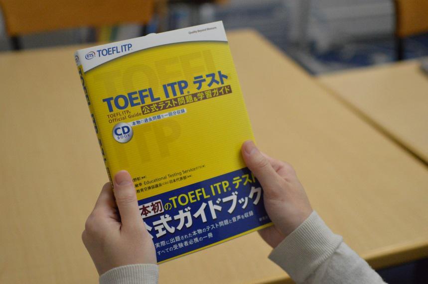 新学期だ、TOEFL ITPテストにチャレンジ! TOEFLテスト公式教材